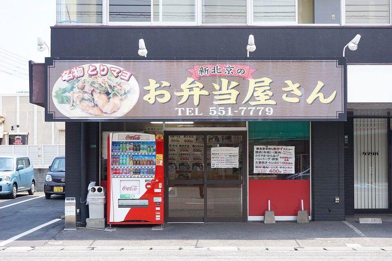 【閉店速報】長年愛されたお弁当屋さんが閉店!? 名物「とりマヨ」の行方やいかに…