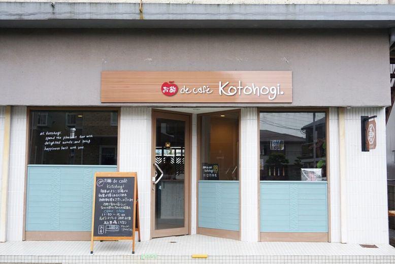 【開店レポ】8/8にオープンした『お酢 de cafe kotohogi』。心も体も喜ぶ、栄養満点のインスタ映えランチが早くも大人気!