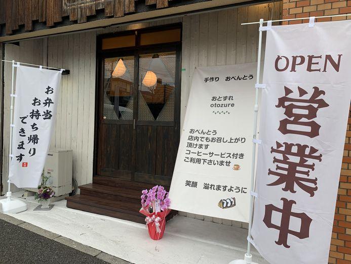 【1/26 更新!開店速報】大分県内のニューオープンまとめ