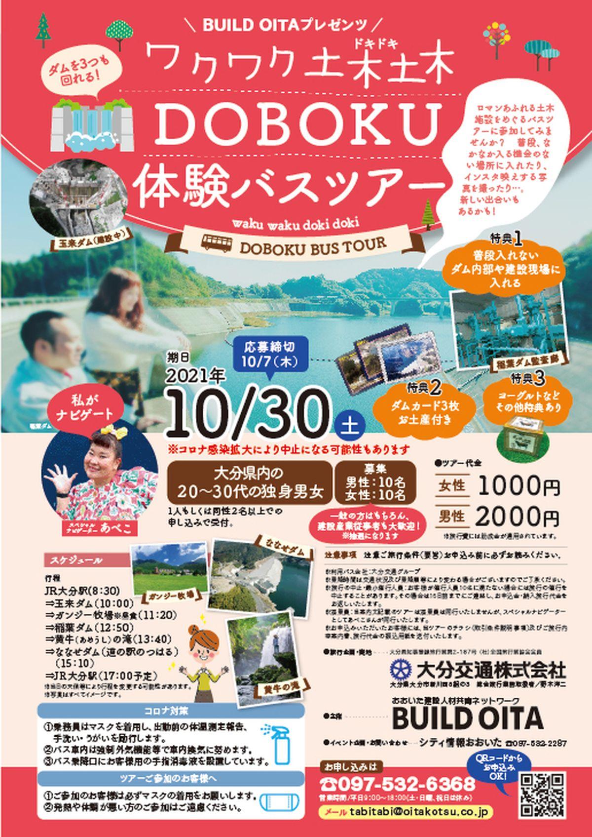 ダムをめぐるワクワク土木土木(ドキドキ) DOBOKU体験ツアー