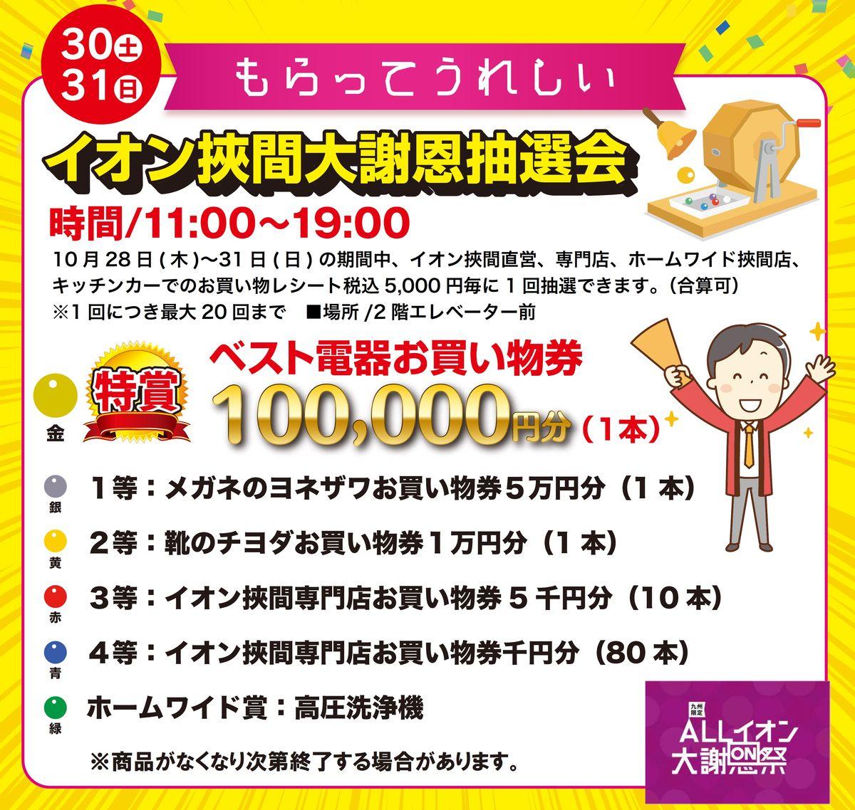 【注目イベント】10月28日(木)~31(日)の4日間、イオン挾間店にちょっと行ってみない?